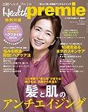 日経 Health premie (ヘルス プルミエ) 2008年 12月号 [雑誌]