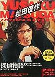 松田優作DVDマガジン(8) 2015年 9/15 号