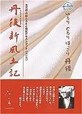 北京都 丹後ふるさと検定テキストブック 丹後新風土記 (改訂版)