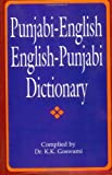 Punjabi-English/English-Punjabi Dictionary (Punjabi Edition)