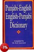 Punjabi/English-English-Punjabi Dictionary
