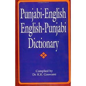 translate punjabi to english software free download