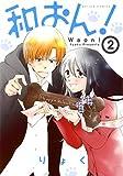和おん! (2) (アクションコミックス(comico BOOKS))