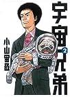 宇宙兄弟 第2巻 2008年06月23日発売