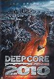 ディープ・コア2010 [DVD]