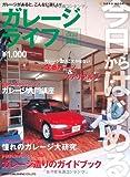 今日からはじめるガレージライフ 改訂新版―ガレージがあると、こんなに楽しい!
