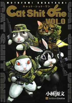 Cat Shit One VOL.0 キャット・シット・ワン 0巻