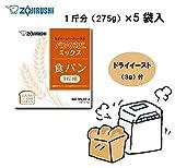 象印 パンくらぶミックス BB-ML10-J