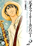 天才ファミリー・カンパニー 2 (2) (幻冬舎コミックス漫画文庫 に 1-2)