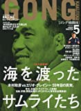 GONG ( ゴング ) 格闘技 2010年 05月号 [雑誌]