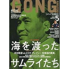 GONG(�S���O)�i���Z2010�N5����