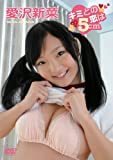 キミとの恋は5cm [DVD]