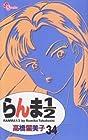 らんま1/2 新装版 第34巻