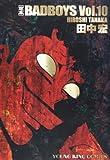 定本BAD BOYS 10 (ヤングキングコミックス)