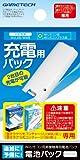 Wiiリモコン用非接触充電セット『電池パック (ホワイト) 』