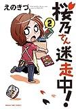 桜乃さん迷走中!  (2) (まんがタイムコミックス)