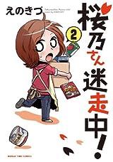 琴浦さん・えのきづが描くホームレス4コマ「桜乃さん迷走中!」2巻