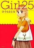 Girl 25 (講談社MOOK)