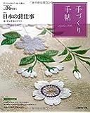 手づくり手帖vol.4 2015年早春号 (手づくりのあるていねいな暮らし)