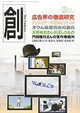 創 (つくる) 2014年 03月号 [雑誌]