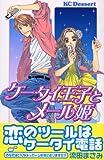 ケータイ王子とメール姫 / 流田 まさみ のシリーズ情報を見る