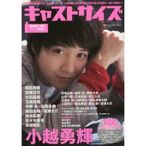 キャストサイズ vol.14 (三才ムックvol.837)