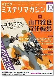ミステリマガジン 2012年 10月号 [雑誌]