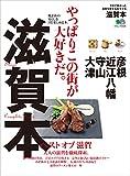 滋賀本[雑誌] エイ出版社の街ラブ本