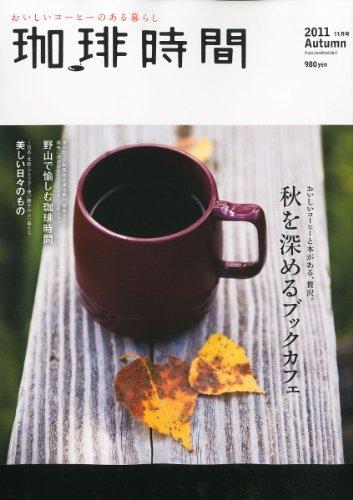 珈琲時間 2011年 11月号 [雑誌]