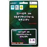 カスペルスキー 2014 マルチプラットフォーム セキュリティ 1年1台ツインパック キー付きダウンロード版