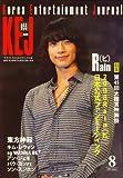 コリア エンタテインメント ジャーナル 2008年 08月号 [雑誌]