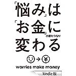 Amazon.co.jp: 「悩み」は「お金」に変わる (角川フォレスタ) 電子書籍: 小野 たつなり: Kindleストア