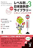 Japanese Graded Readers Level 2 Vol 3 with CD