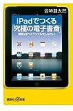iPadでつくる「究極の電子書斎」 蔵書はすべてデジタル化しなさい! (講談社プラスアルファ新書)