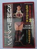SM制服コレクション スチュワーデス編 2 (SHINYUSHA MOOK)