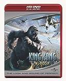 キング・コング(HD DVD版)