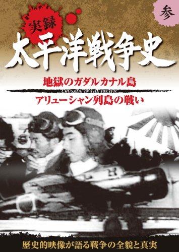 太平洋戦争史 3 地獄の ガダルカナル島 アリューシャン列島の戦い KVD-3103 [DVD]