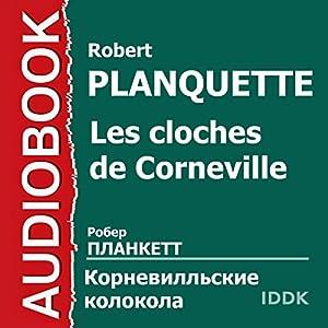 Les Cloches De Corneville [Russian Edition] Audiobook