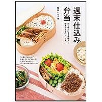 週末仕込み弁当—白ごはんに合う常備菜と簡単おかずのレシピ集
