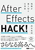 After Effects HACK! 現場を乗り切る仕事術