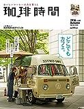 【特別付録:特製ポストカード】珈琲時間 2016年 11 月号 [雑誌]
