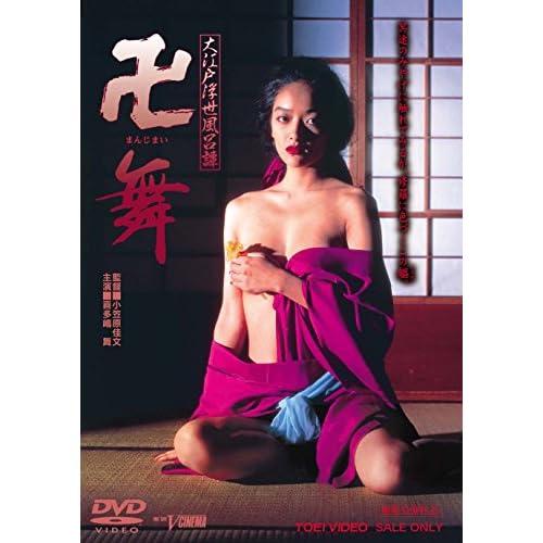 大江戸浮世風呂譚 卍<まんじまい>舞 [DVD]