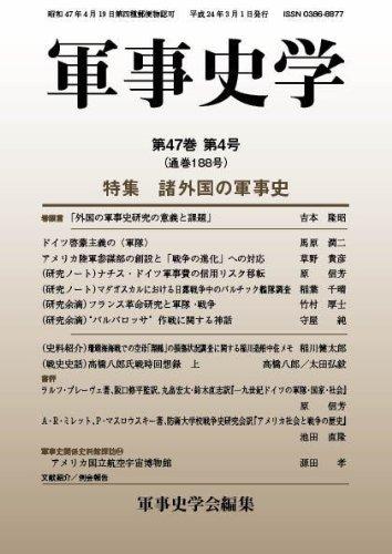 軍事史学 第47巻第4号 特集 諸外国の軍事史