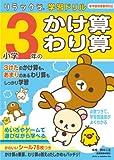 小学3年のかけ算・わり算 (リラックマ学習ドリル)