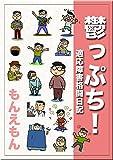 鬱っぷち!: 適応障害格闘日記