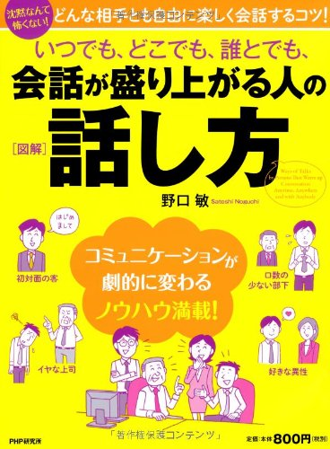 いつでも、どこでも、誰とでも、会話が盛り上がる人の話し方 = Ways of Talks by Persons That Warm up Conversation Anytime,Anywhere and with Anybody