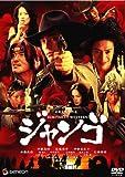 スキヤキ・ウエスタン ジャンゴ[DVD]