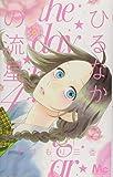 ひるなかの流星 4 (マーガレットコミックス)