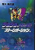 ジョジョの奇妙な冒険 50 (集英社文庫―コミック版) (集英社文庫 あ 41-53)