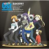 TVアニメ『ばくおん!!』オリジナルサウンドトラック